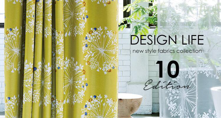 DESIGN LIFE10 デザインと暮らすおしゃれなカーテン、ラグ、玄関マット通販ページ