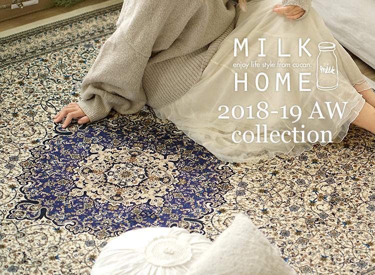 cucanオリジナルブランド MILK HOME(ミルクホーム) おしゃれなラグ、マットを集めました!
